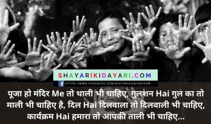 Funny shayari for anchoring in hindi images