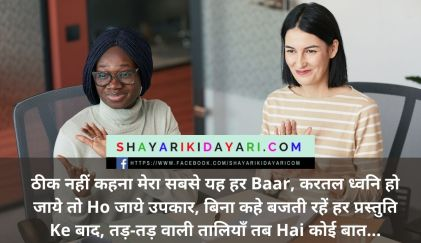 Hindi shayari for anchoring in annual function