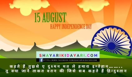 Independence Day 2021 Wishes in English