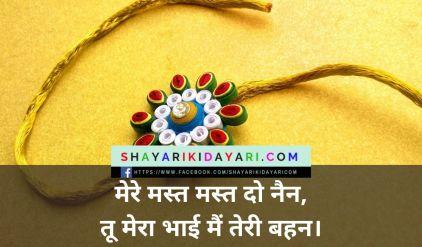 Happy Raksha Bandhan wishes quotes brother in Hindi