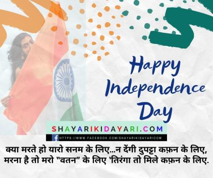 Independence Day Pics With Quotes in Hindi