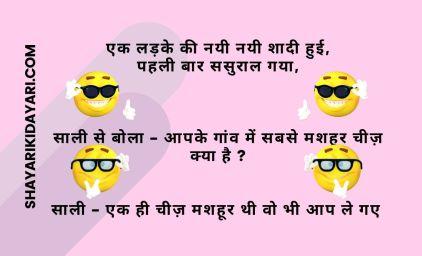 jija sali jokes in hindi