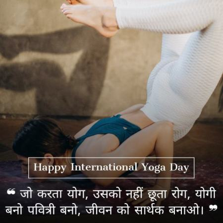 Happy International Yoga Day Facebook Messages