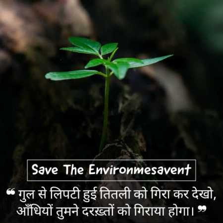 World Environment Day Quotes in Hindi