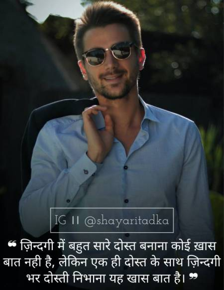 Heart Touching Status Lines For Best Friend in Hindi