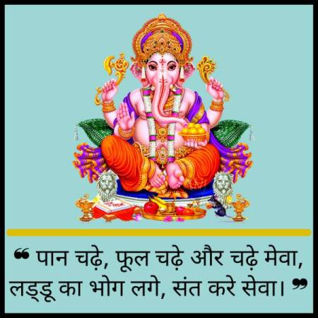 Ganesh Chaturthi Blessings Quotes in Hindi