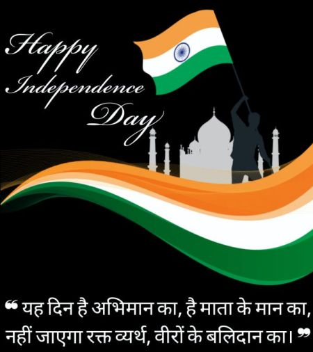 Short Quotes on Independence Day in Hindi