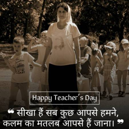 Teachers Day Quotes in Hindi Images