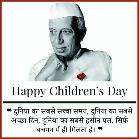 Children's Day Thoughts in Hindi
