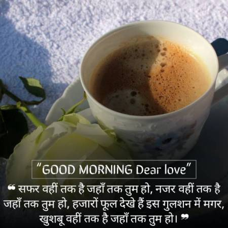 Couple Good Morning Quotes in Hindi
