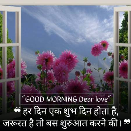 2 Line Good Morning sms in Hindi