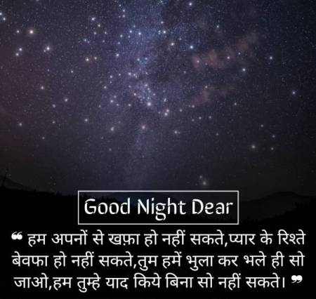 Good Night Status in Hindi for Friends