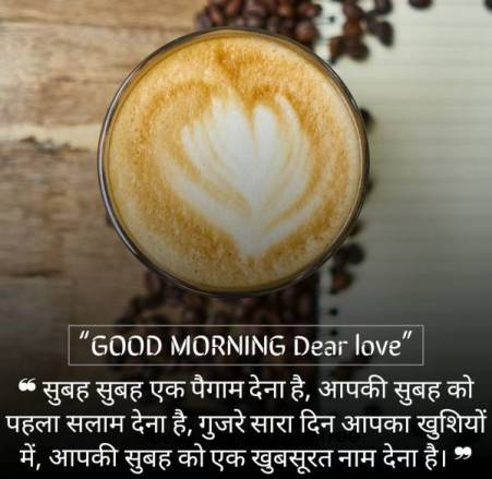 Romantic Good Morning Images for Girlfriend in Hindi