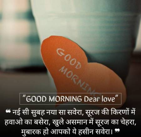 Romantic Good Morning sms for Girlfriend