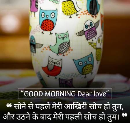 Good Morning Wishes Hindi Mein