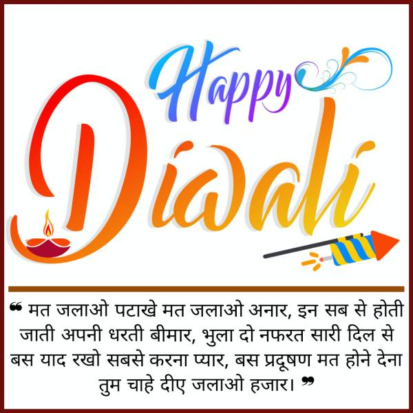 Happy Diwali Message in Hindi with Images