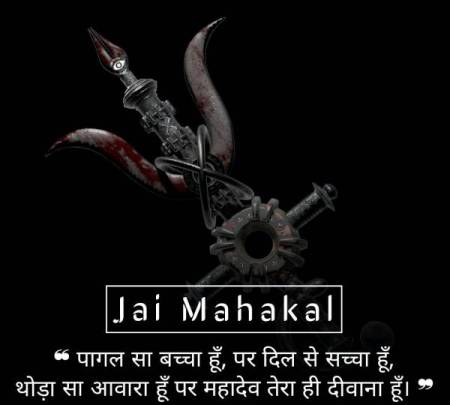 Lord Shiva Quotes in Hindi Images