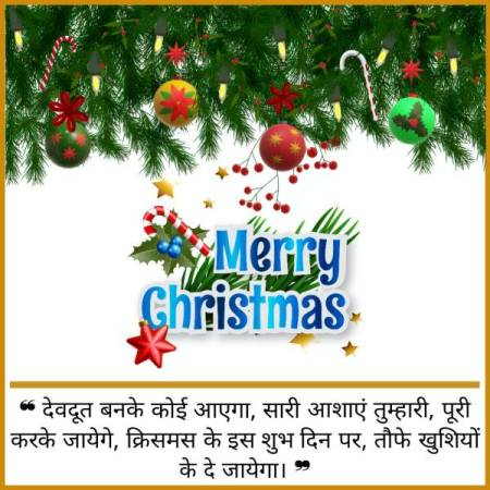 Christmas Wishes for Girlfriend in Hindi