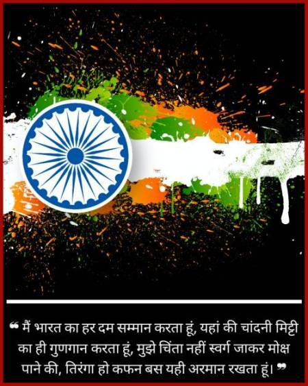 Happy Republic Day Wishes in Hindi