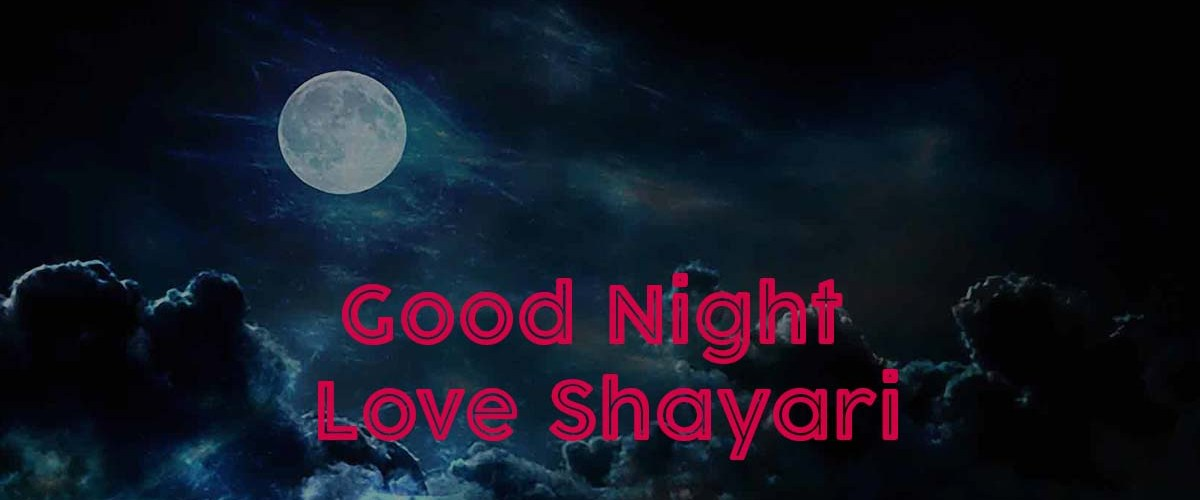Love Good Night Messages | Love Good Night Messages