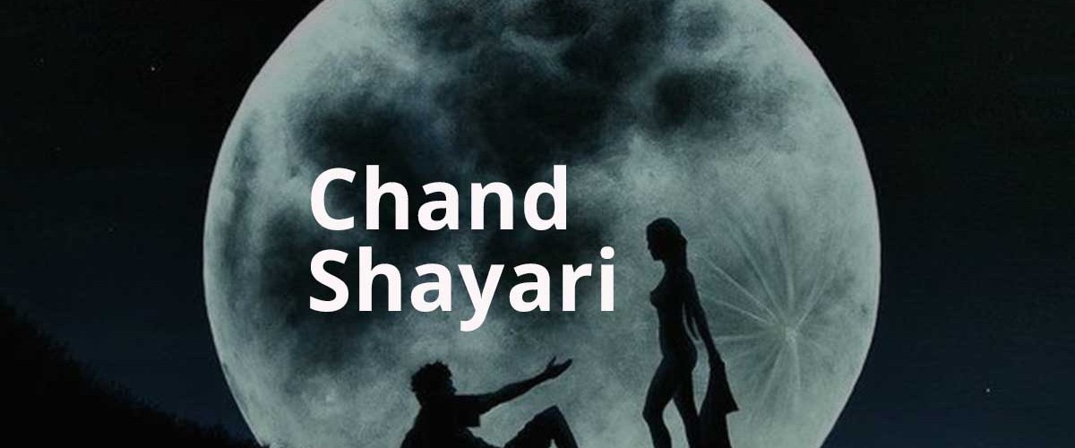 Chand Shayari | Chand Shayari