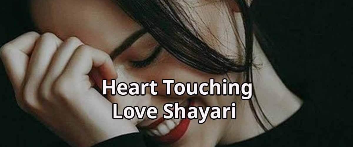 Heart Touching Love Shayari   Love Shayari