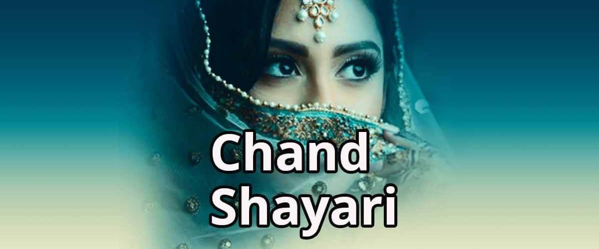 Chand Raat Shayari | Chand Shayari