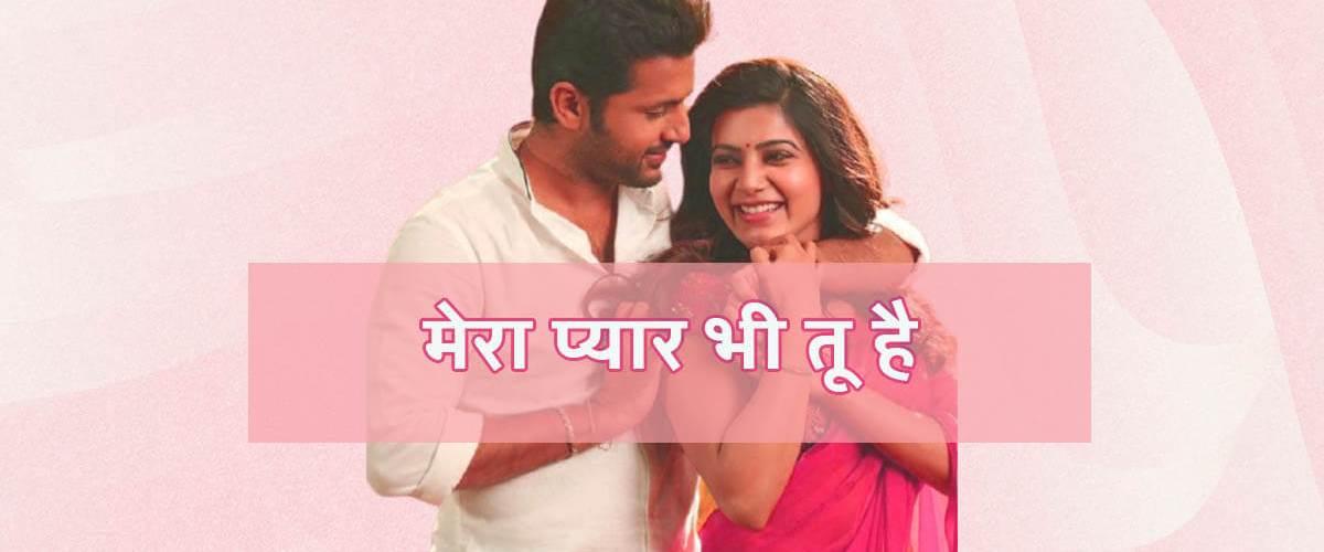 Mera Pyar bhi tu hai   Romantic
