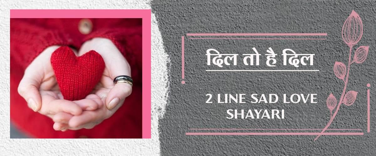 Dil To Hai Dil, 2 Line Sad Love Shayari   2 Line Shayari