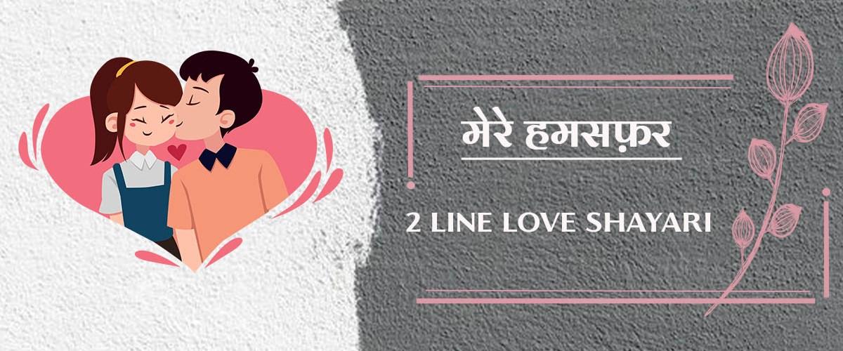Mere Humsafar, 2 Line Love Shayari   2 Line Shayari