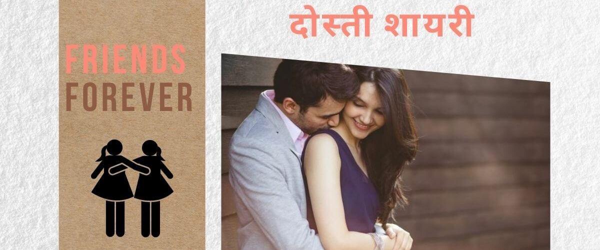 Friends Forever Quotes in Hindi, बेहतरीन दोस्ती शायरी   Friendship