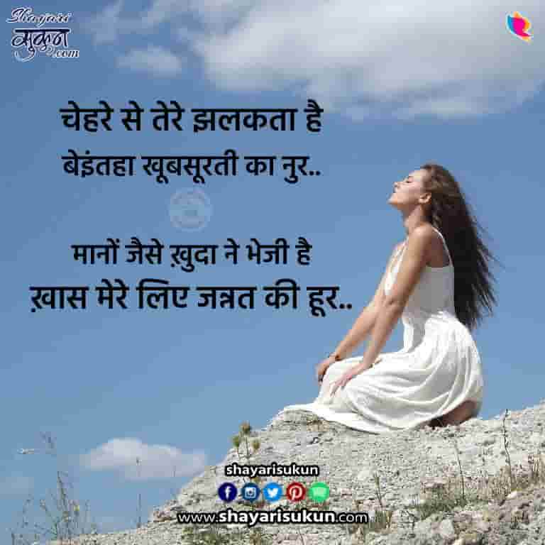 jannat-1-love-shayari-heaven-poetry-hindi-01