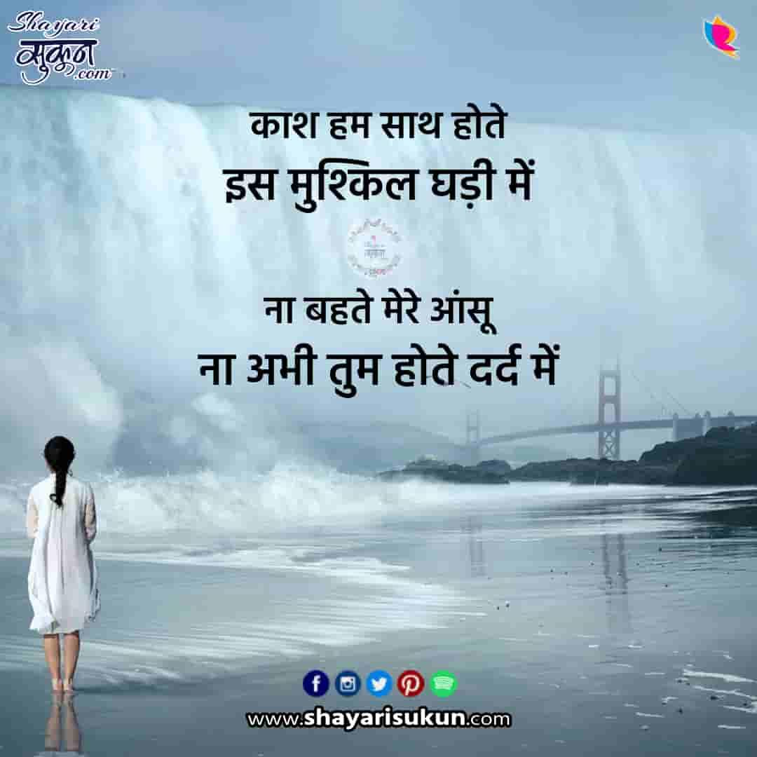 aansu-1-sad-shayari-tears-hindi-quotes-1