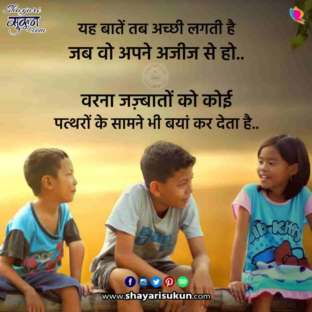 baatein-1-love-shayari-talk-hindi-poetry-01