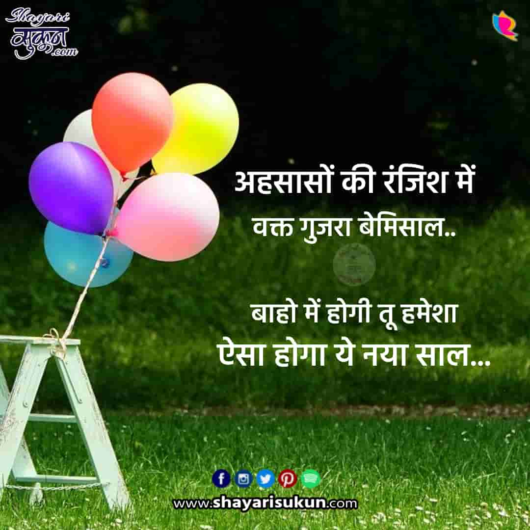 new-year-shayari-1-love-naye-saal-ki-badhai-1