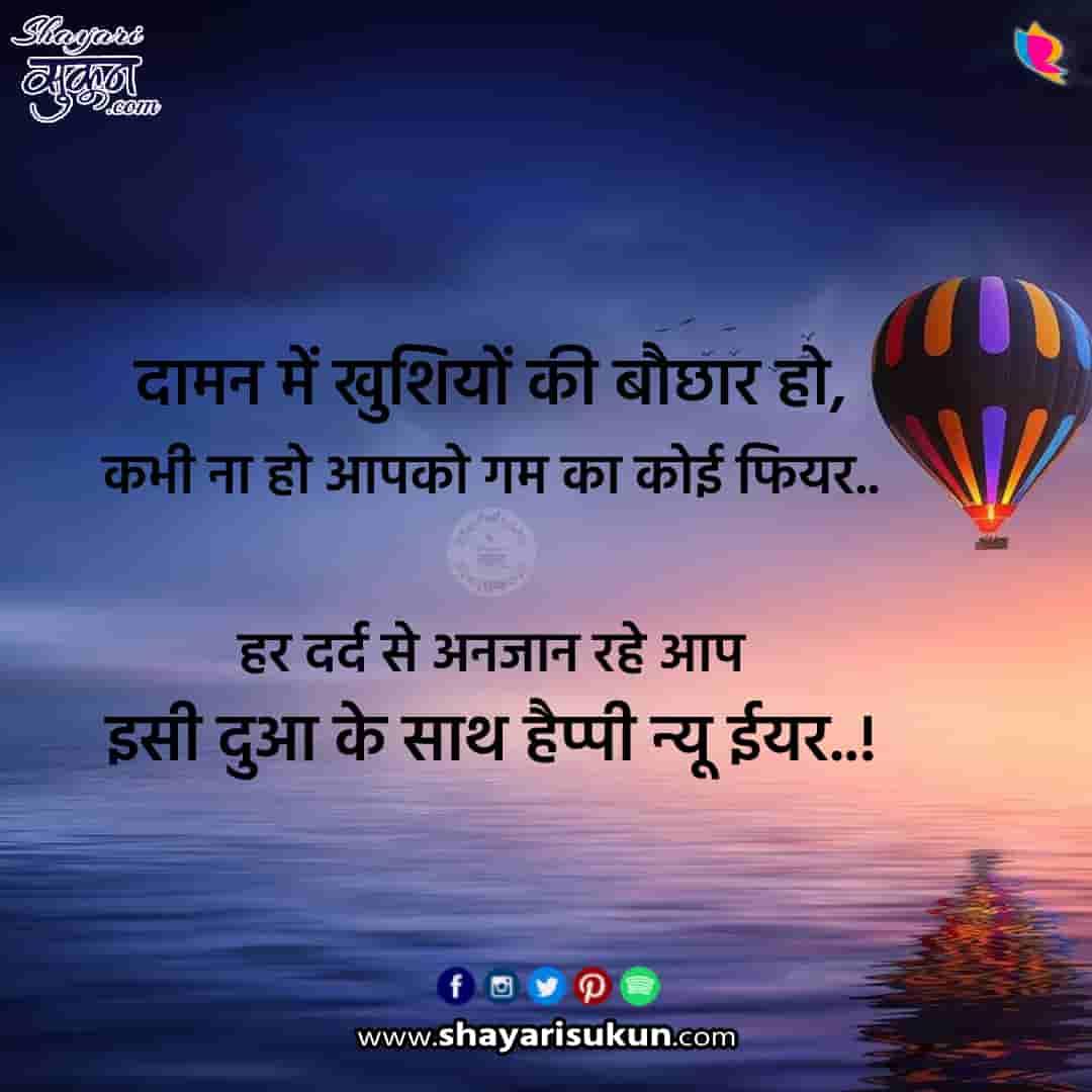 new-year-shayari-2-motivational-naya-saal-badhai-1