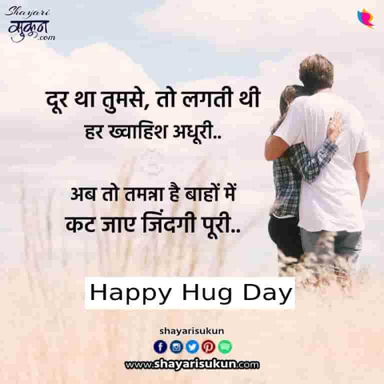 hug-day-shayari-1-true-love-quotes-in-hindi-1