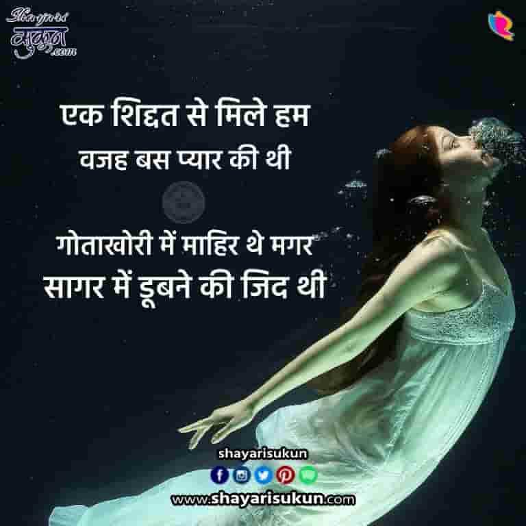 sagar-5-sad-shayari-ocean-hindi-quotes-1