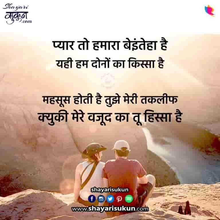 wajood-1-love-shayari-existence-hindi-poetry-1
