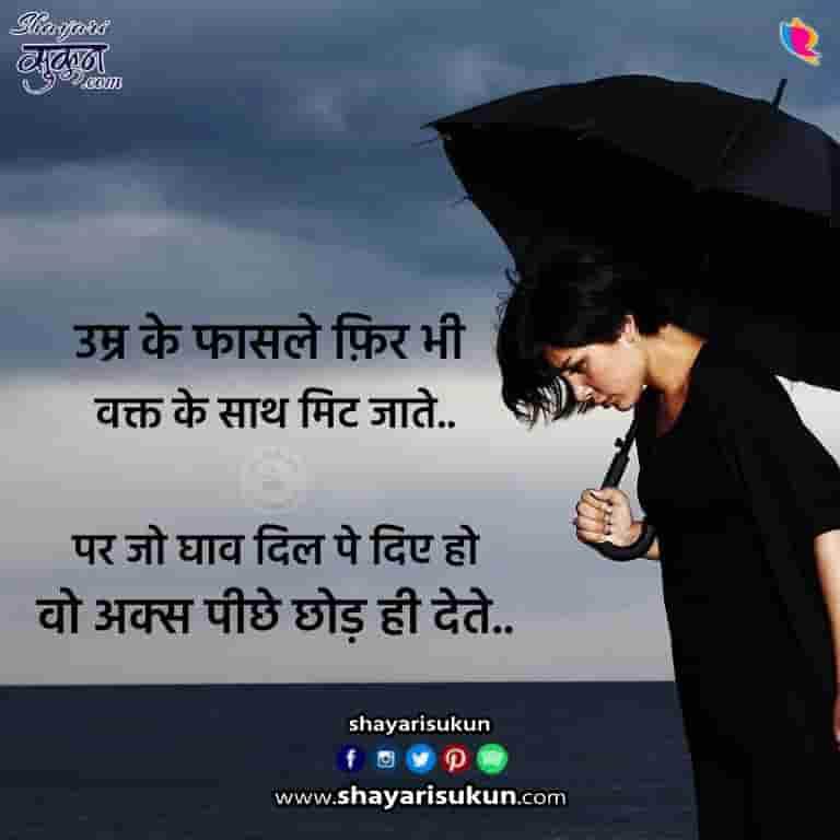 wakt-3-sad-shayari-time-hindi-whatsapp-status-3