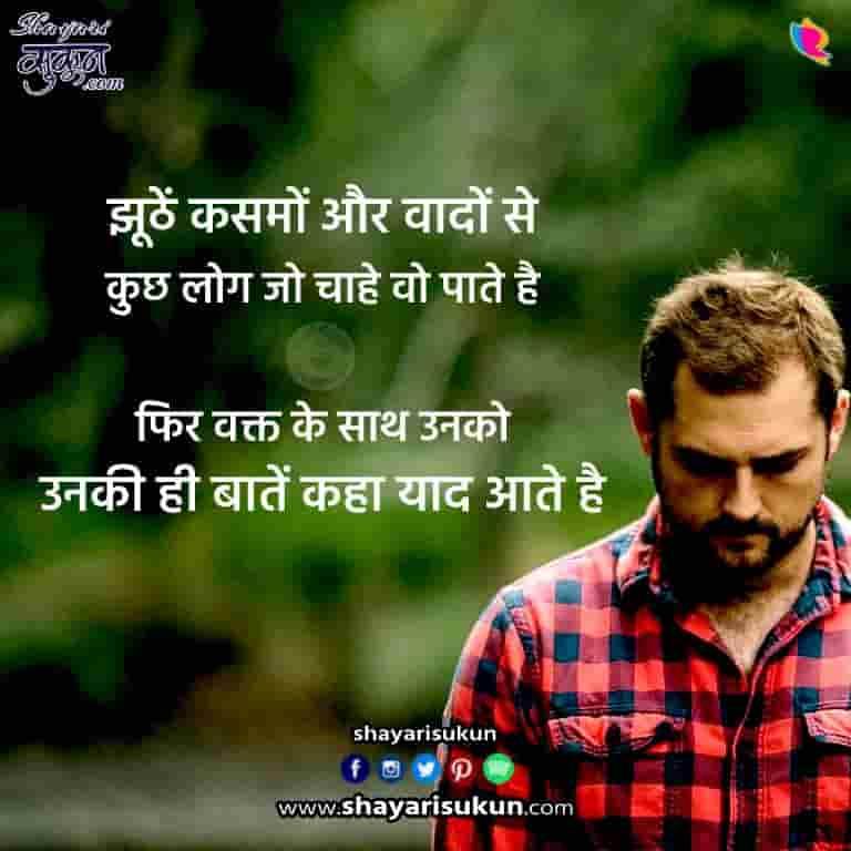 waqt-4-sad-shayari-time-hindi-poetry-1