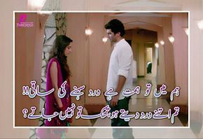 Urdu Sad Poetry SMS Pictures for Facebook and Pinterest Share