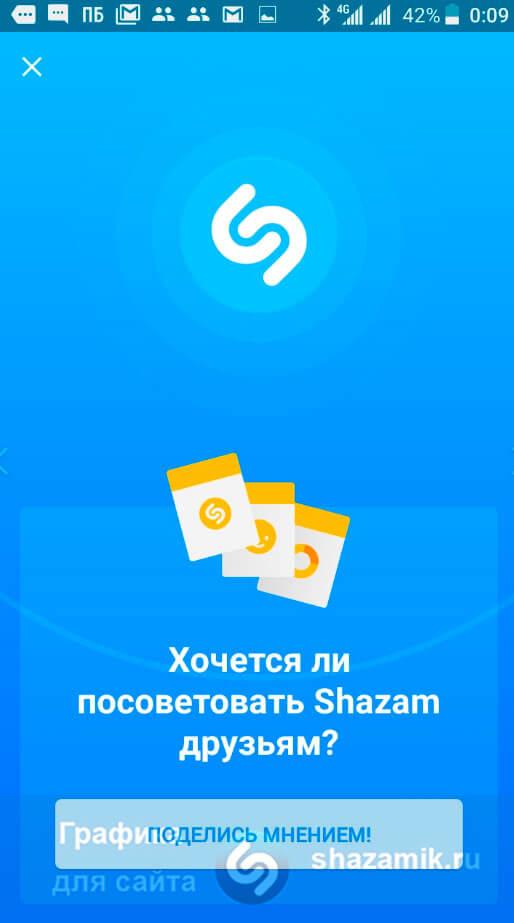 Shazam au travail