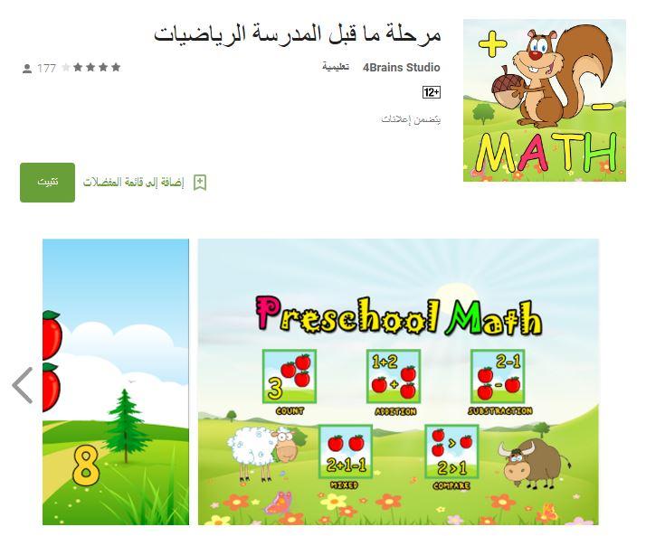 تعليم الحساب للأطفال بالعربي وبالإنجليزي مواقع وتطبيقات