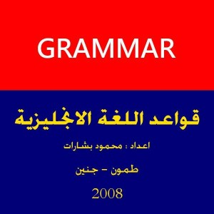 تعليم الإنجليزة للمبتدئين