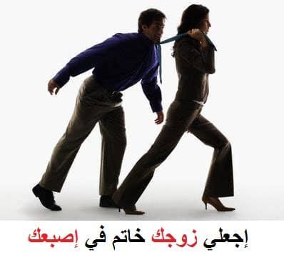 منع الزوج من الدخول على الزوجة الثانية