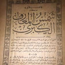 شمس المعارف الكبرى ولطائف العوارف المعالج الروحاني عثمان درويش