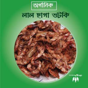 সামুদ্রিক লাল চিংড়ি মাছের সুস্বাদু শুঁটকি এখানেই - CoxsBazarShop.com