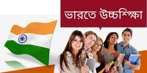 ভারতে উচ্চশিক্ষা