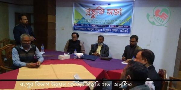 রংপুর বিভাগ উন্নয়ন